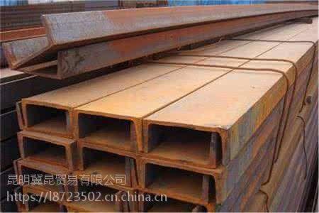 云南槽钢现货资源、昆明槽钢现货报价、河北槽钢云南总经销、昆明型材供应商