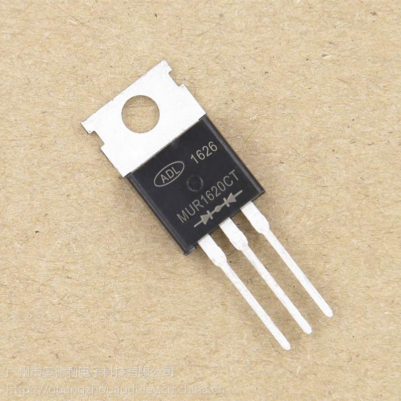 奥德利 快恢复二极管 MUR1620CT 16A200V 共阴共阳配对 进口芯片