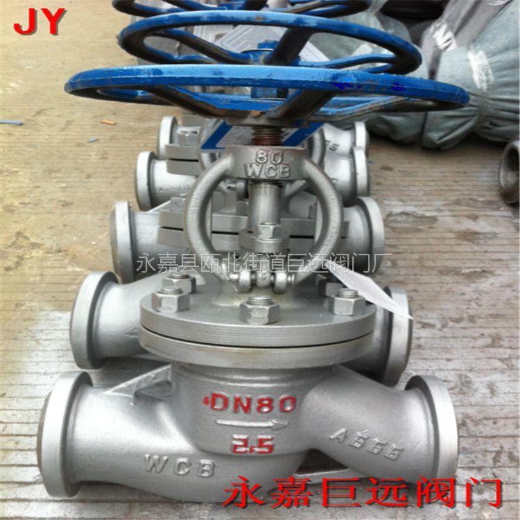 J541H-64C 高压伞齿轮截止阀 法兰铸钢截止阀 J541Y 永嘉巨远阀门厂