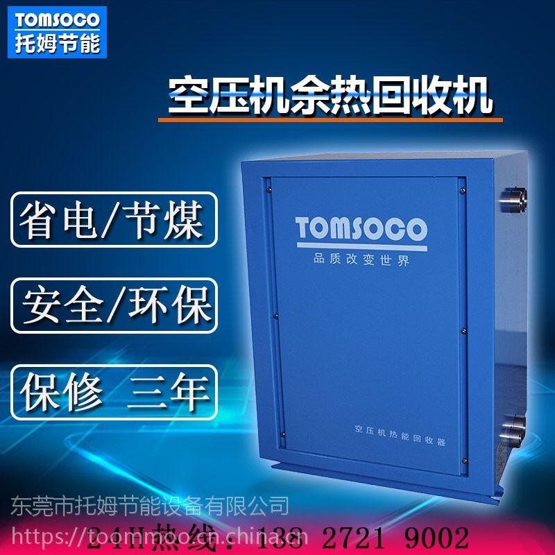 东莞托姆空压机余热回收洗浴 供热节能设备 工厂热水改造工程专用