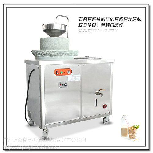 辽宁旭众商用电动石磨豆浆机设备厂家直销