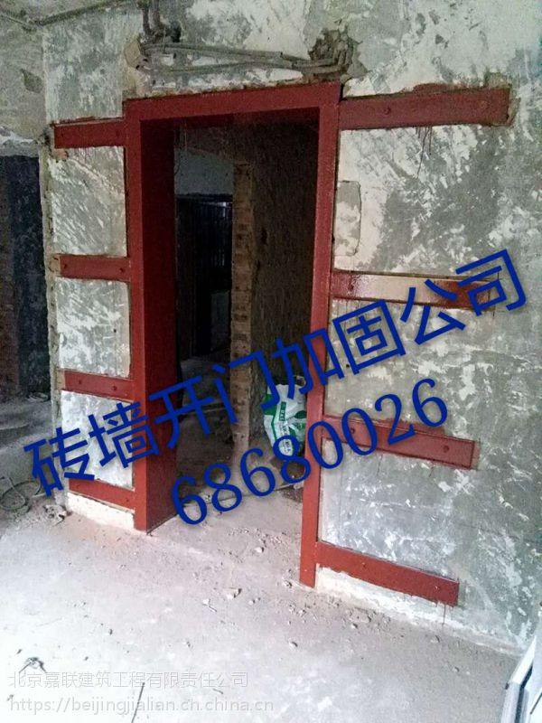 霸州市东杨庄乡承重墙开门钢板加固【开门粘钢加固价格】