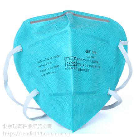 北京3M防雾霾口罩批发9132 医用防护 防尘口罩正品总代理