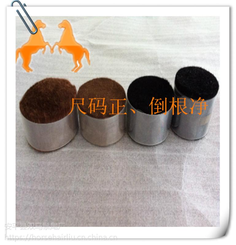 上色均匀、柔软度好的深棕色、浅棕色、黑色、白色马身毛