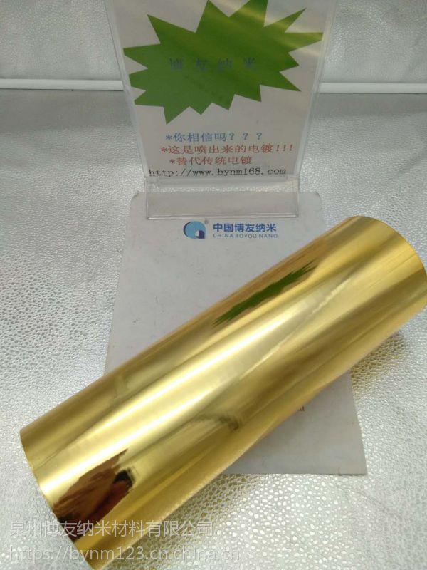 博友纳米中型五金件纳米喷镀 纳米喷镀设备 纳米喷镀机 纳米喷镀材料 电镀厂五金镀金