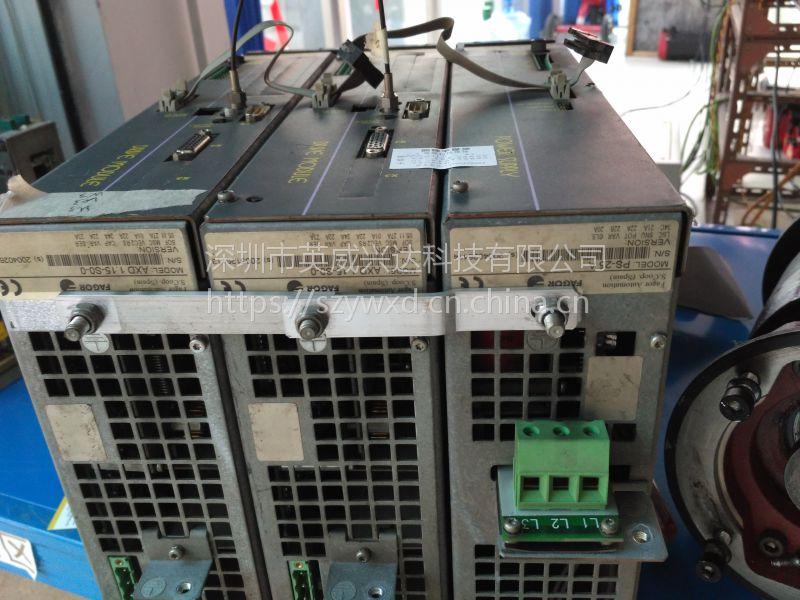 FAGOR发格伺服器AXD1.15-S0-0专业故障维修 发格驱动器报警修理