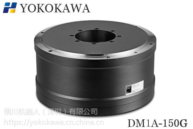 横川 YOKOKAWA 直驱马达 力矩电机 T-DM1A-150G