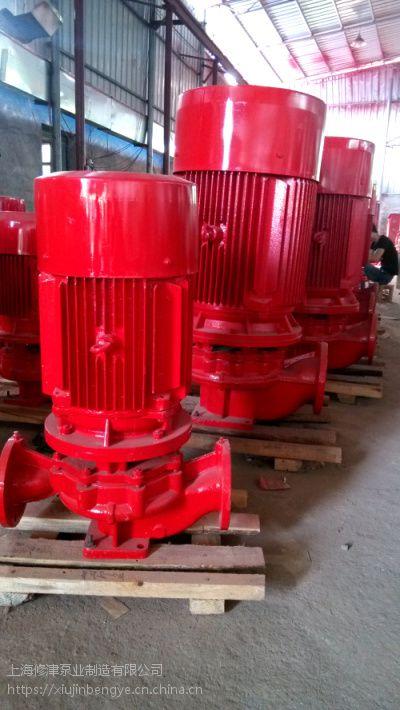 厂家直销消防泵XBD7/13-80L-250A立式单级消防泵 3CF认证