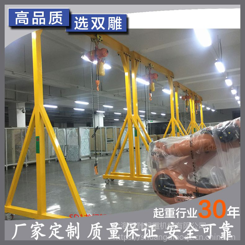 厂家定制 手推移动式龙门架 起重机龙门吊架 0.3t 0.5t 1t 2t 3t 5t 10t