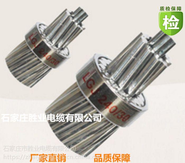 拉萨厂家直销LGJ-240/30镀锌钢芯铝绞线优质国标