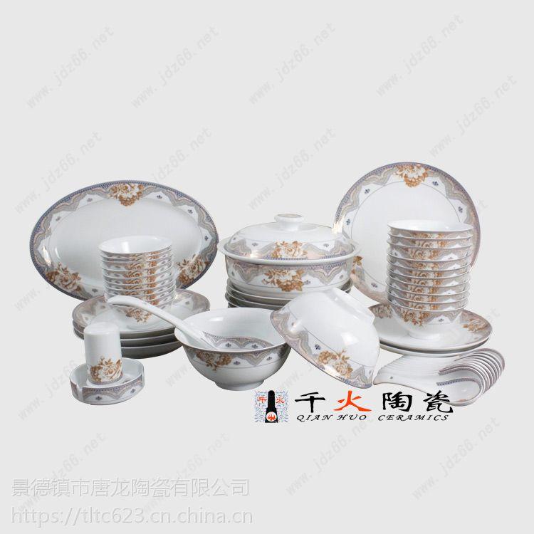 景德镇千火陶瓷彩金牡丹高白瓷餐具CJBCQQAQQ044E-58头