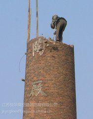 锅炉房砖建烟囱人工拆除-专业资质公司