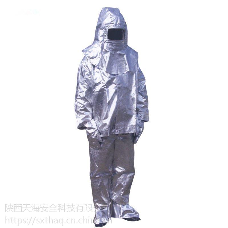 咸阳西安高温隔热服、热防护服陕西天海安全科技15709287079
