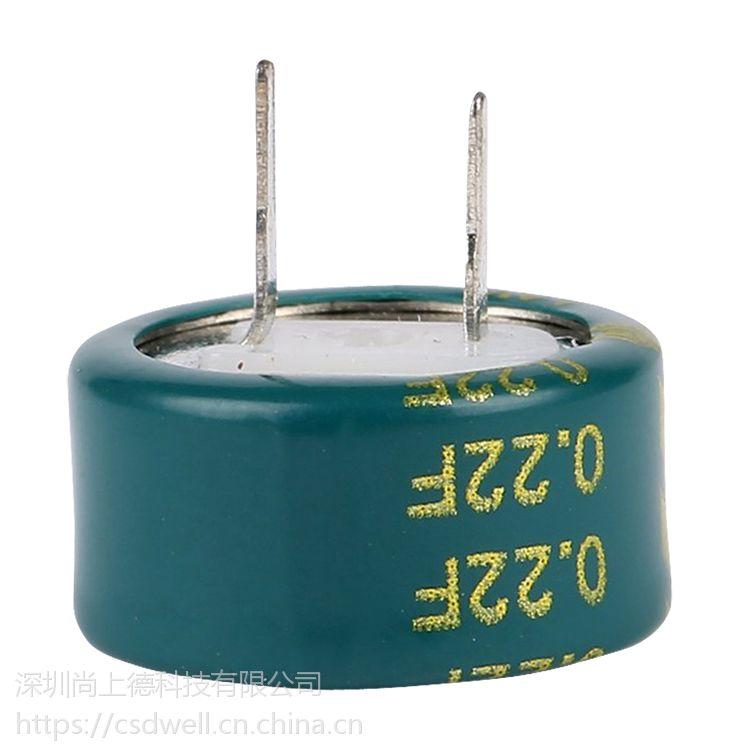 CSDWELL超级法拉电容5.5V 0.22F扣式C型智能电表电源电容