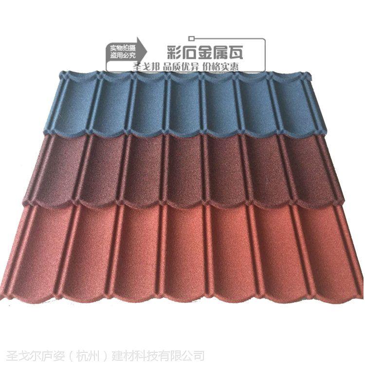 海北金属瓦贸易 金属瓦屋面造 优质彩石瓦