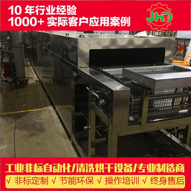 中山灯杯清洗机厂家供应定制 顺德佳和达定制履带式超声波清洗机