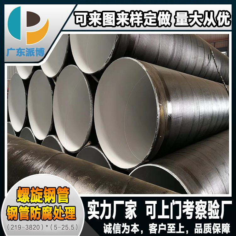 螺旋钢管外涂玻璃纤维布 环氧煤沥青油漆防腐处理 钢管防腐处理 品质保障