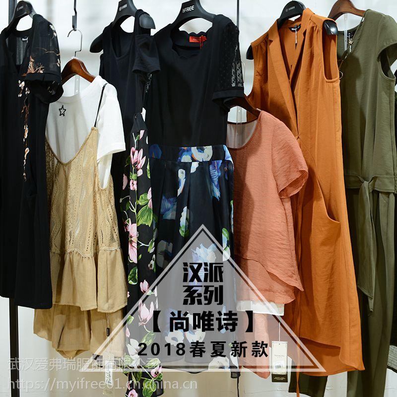 杭州大牌尚唯诗18夏装连衣裙 女装尾货一手折扣货源