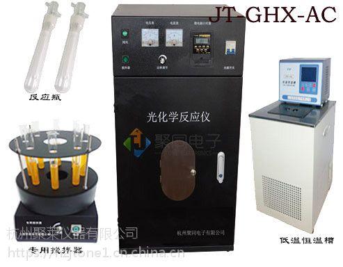 聚同光催化反应仪JT-GHX-AC光化学反应仪主要特点