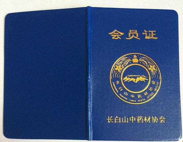 西安会员证封皮烫金字 未央区定制各类工作证资格证等压痕定制