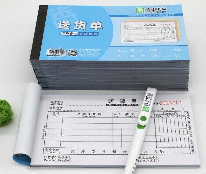 松阳收据制作公司 云和收款收据定做 庆元印刷厂家