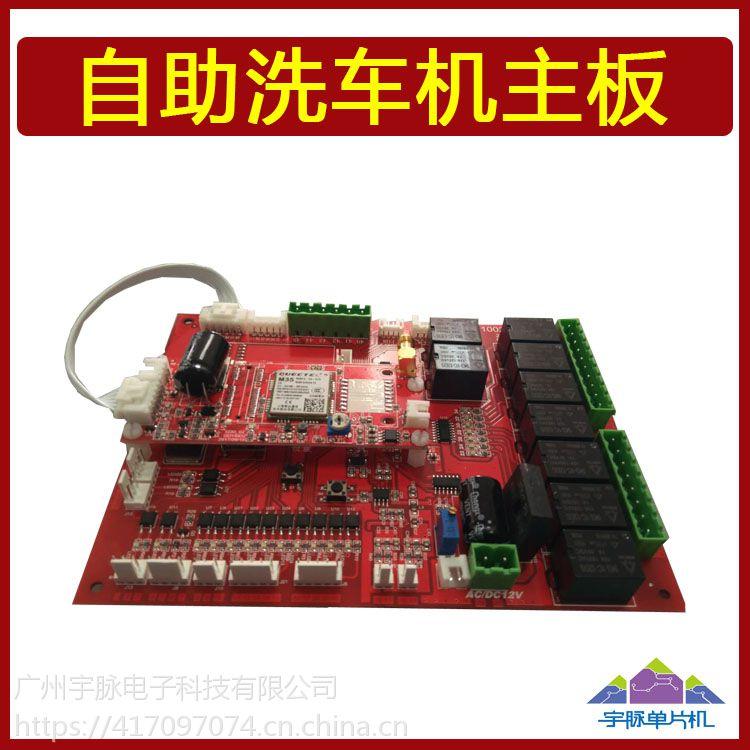 广州自助洗车机厂家热销多功能商用户外自助洗车机主控线路板便民设备