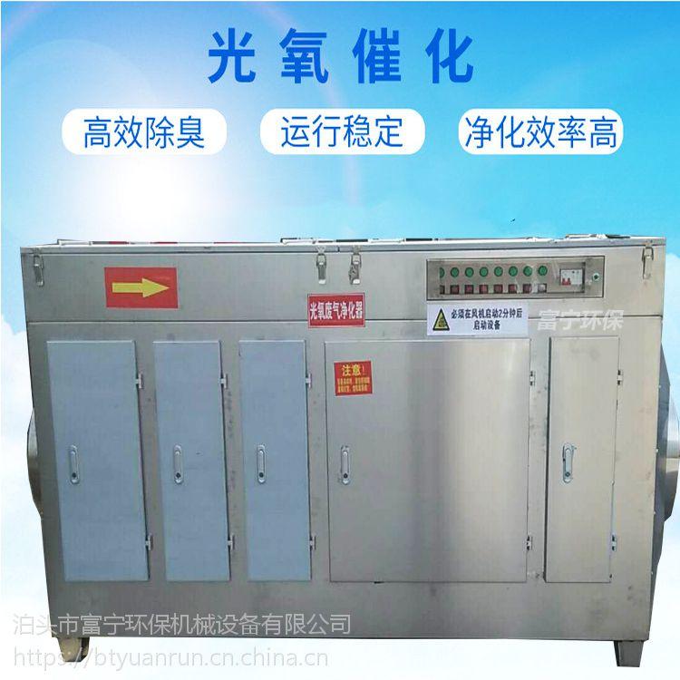 工业废气净化设备 光氧催化废气净化器