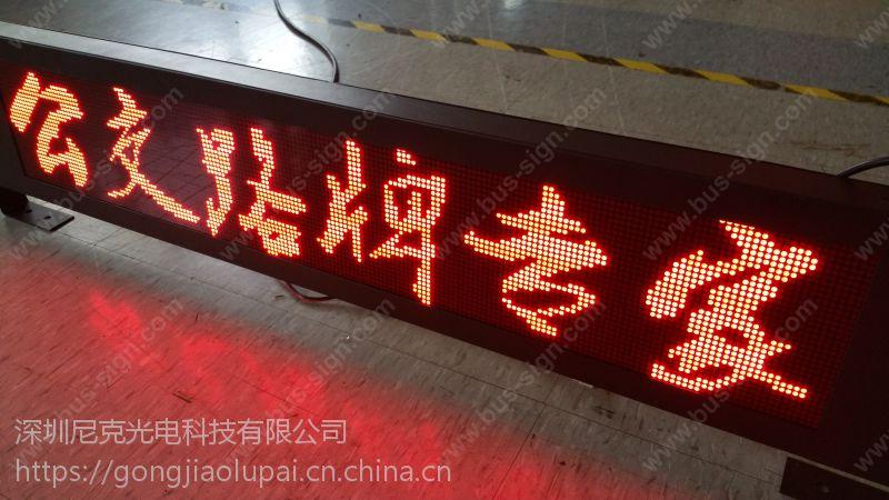公交车电子路牌带左转弯请注意,带刹车厂公交车LED电子路牌家直销