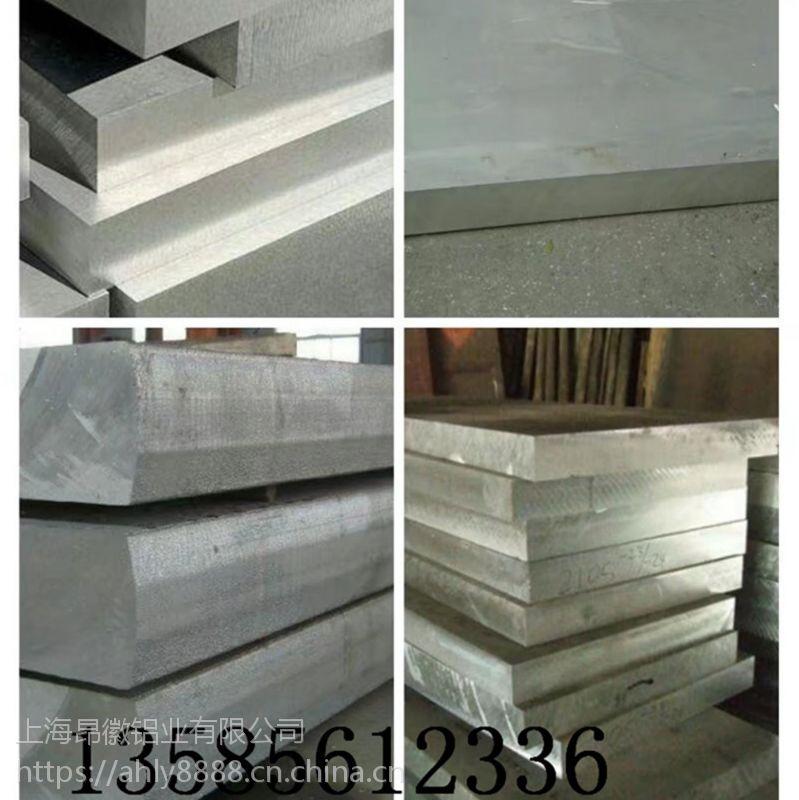 供应铝箔1060花纹铝板5052合金铝板7075