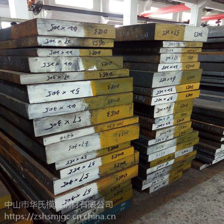 DC53模具钢材 高硬度 韧性好 冷作模具钢