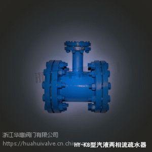 HY-K8型汽液两相流疏水器