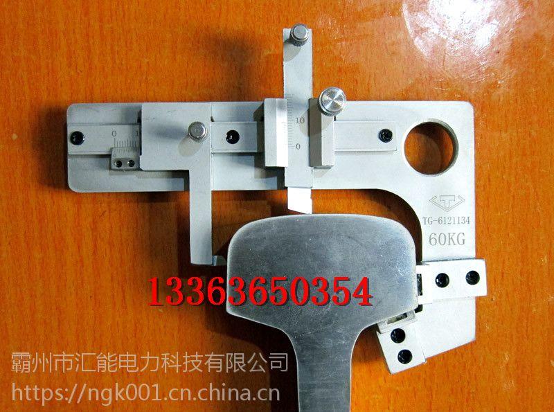 P60P50数显式钢轨磨耗测量仪,钢轨磨耗测量仪厂家 汇能