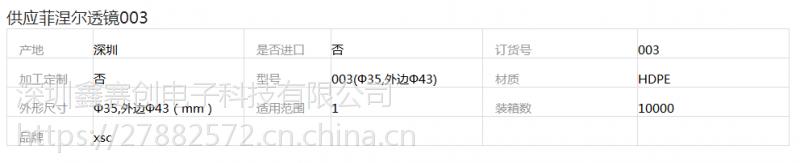 深圳鑫赛创菲涅尔透镜003