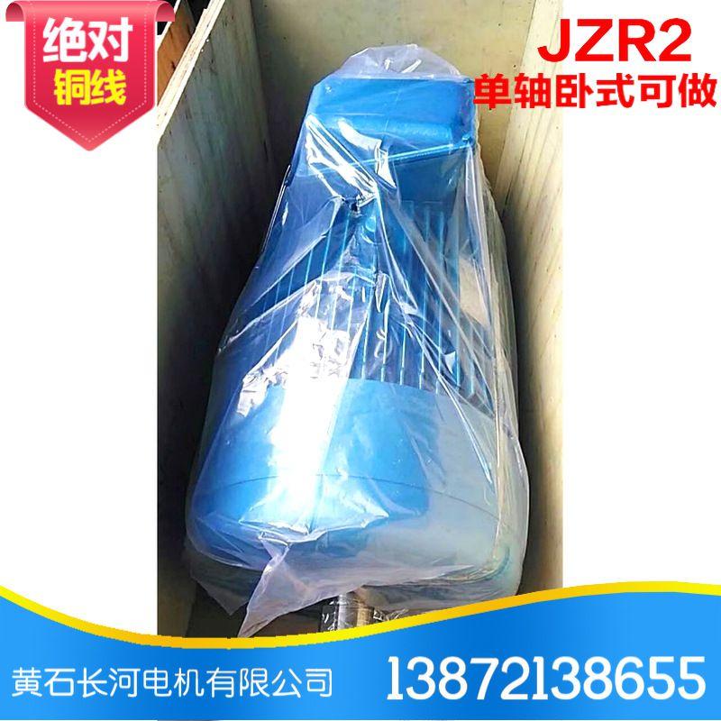 JZR2起重电机、电动葫芦
