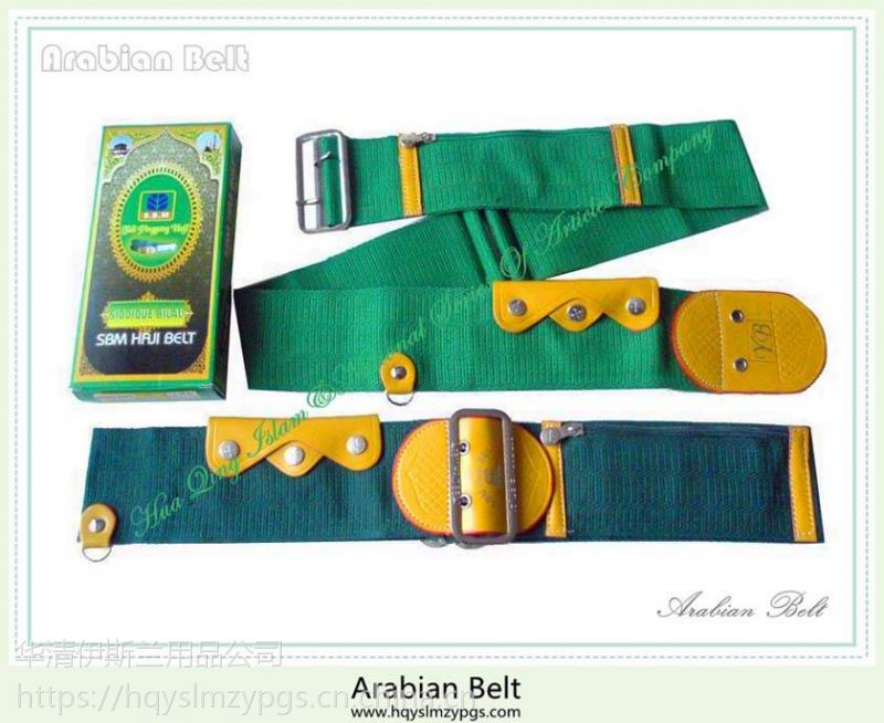 阿拉伯腰带 Arabian Belt 马来西亚 Malaysia Belt 也门Yemen Belt