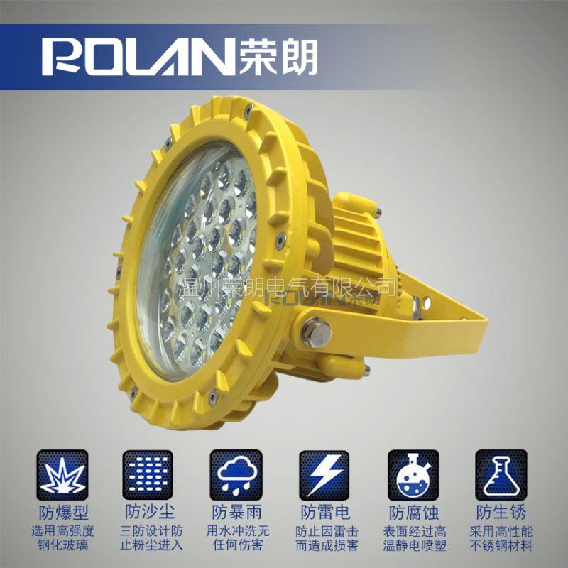 联合站LED防爆灯 120WLED防爆固态照明灯