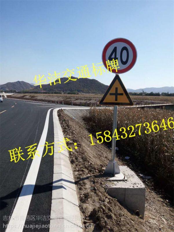 通化市公路标牌