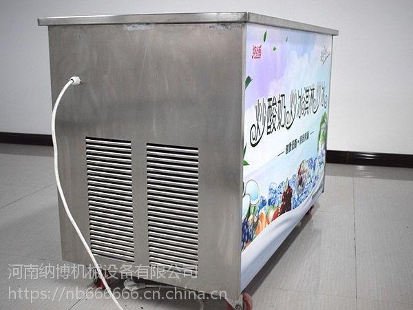 巩义炒酸奶机多少钱一台