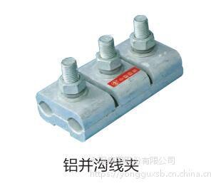 专业生产JB-5铝并沟线夹 永固集团-首页