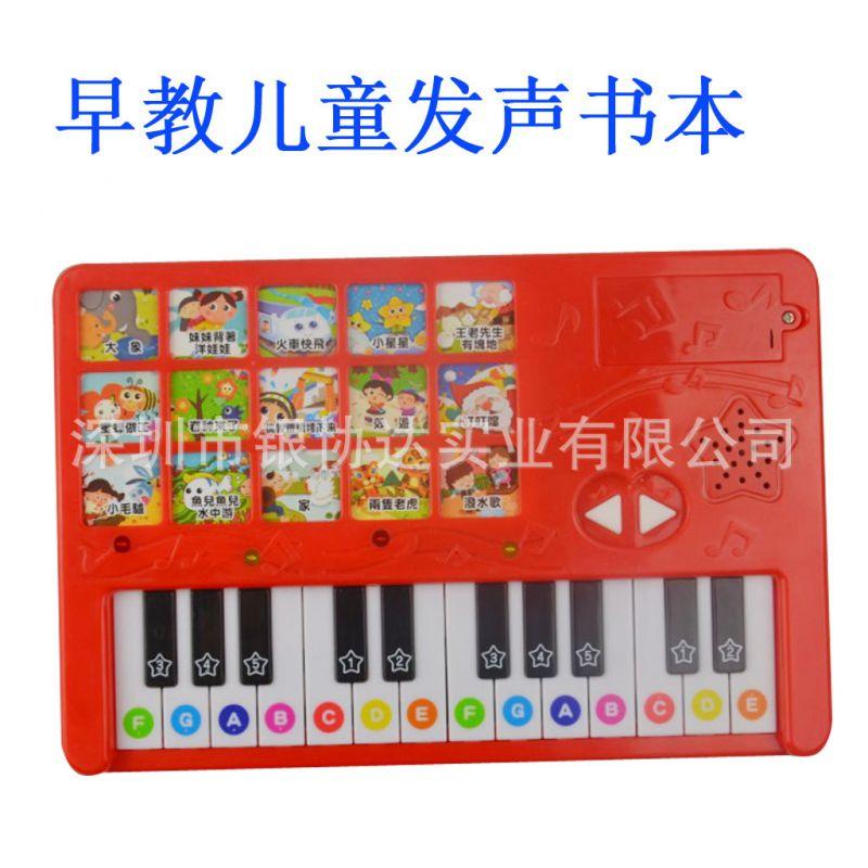 深圳电子产品苹果早教发声配件电子玩具发声线材儿童书本图片