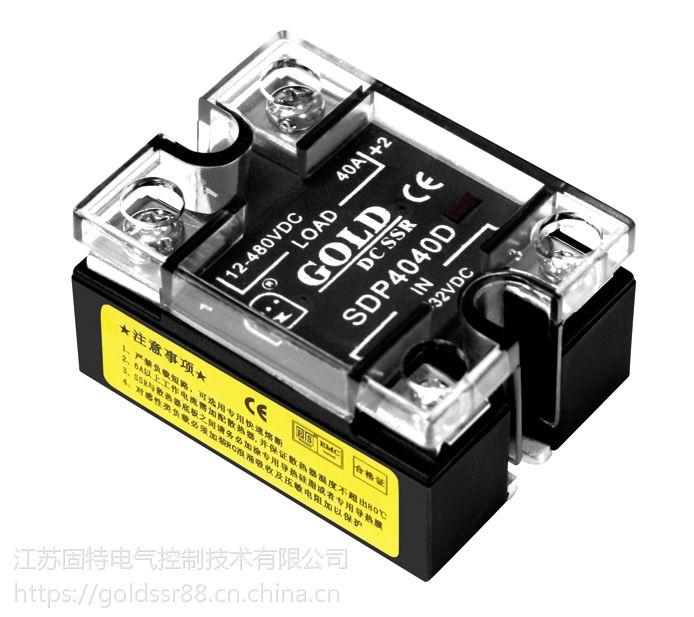 厂家直供无锡固特GOLD小型单相直流固态继电器SDP4040D