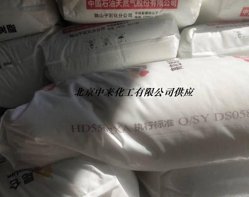 独山子高密度聚乙烯5502北京中来现货