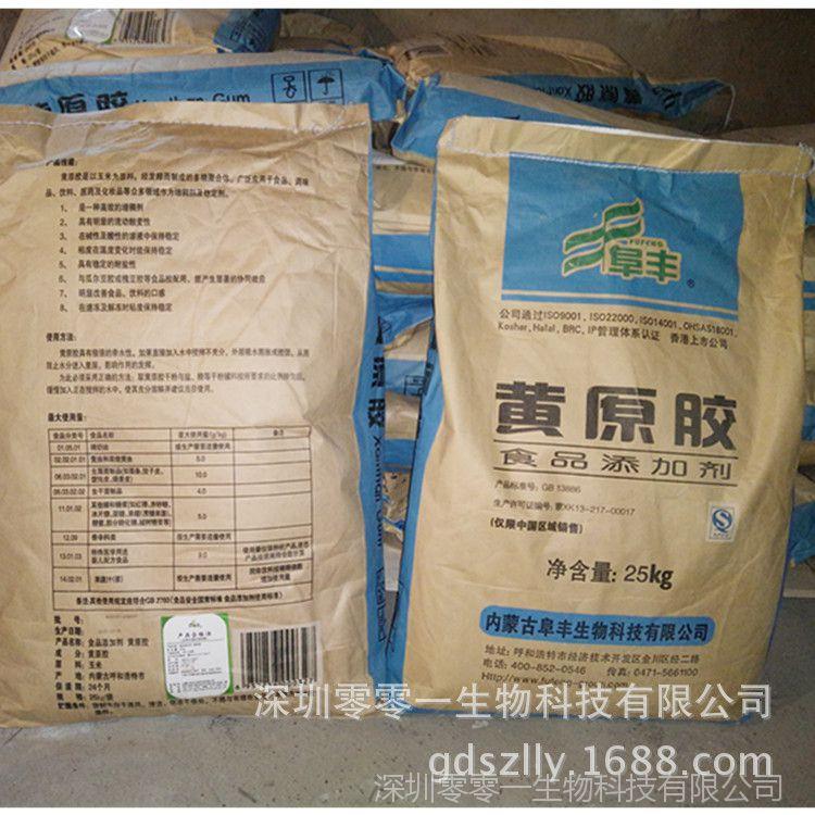 现货直销 食品级 黄原胶 增稠、悬浮剂 黄原胶  汉生胶 量大从优