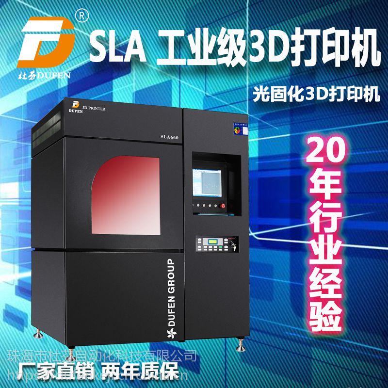 光固化3d打印机 珠海3d打印机 杜芬工业级激光sla3d打印机