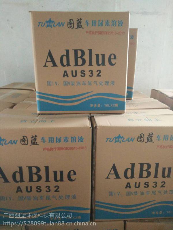 贵港图蓝车用尿素厂家 贵港车用尿素批发