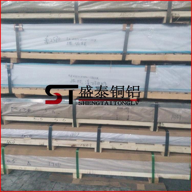 盛泰7050进口超厚铝板 超薄1.0mm厚铝板