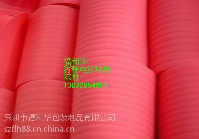 深圳防静电红色珍珠棉,粉红色EPE包装材料,南山防静电包装材料