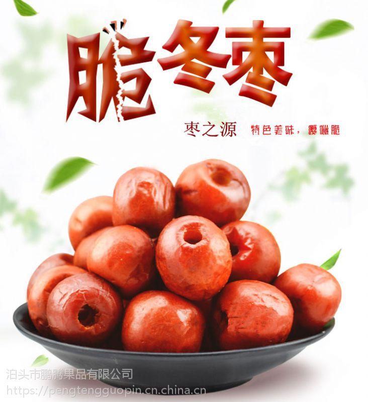 脆冬枣、黄骅脆冬枣、枣之源脆冬枣