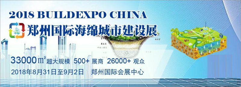 2018 中国(郑州)国际海绵城市建设与水系规划治理展览会