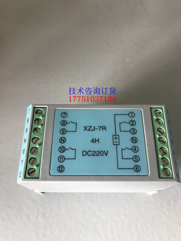 国电南自中间继电器XZJ-7R-4H DC110V现货供应